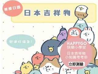 HAPPY GO 快樂小學堂(日本吉祥物) 答案