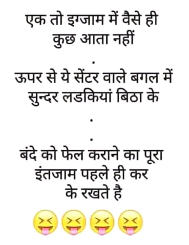 Image of: Images Hindi Joke Funny Jokes In Hindi Funny Hindi Chutkule very Funny Hindi Jokes For Whatsapp Pinterest Images Hindi Joke Funny Jokes In Hindi Funny Hindi Chutkule