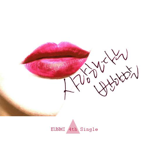 [Single] Eunmi – 사랑한다는 뻔한 말