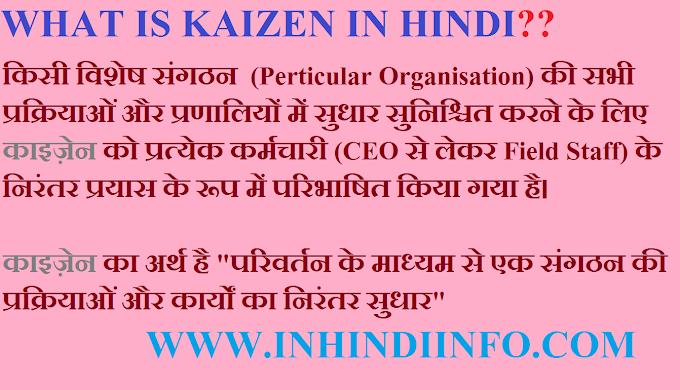Kaizen Kya hota hai? In hindi
