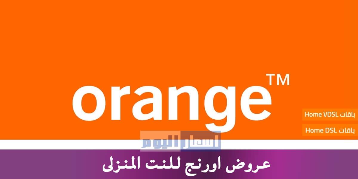 اسعار اورنج للنت المنزلى 2019 عروض اورنج Adsl