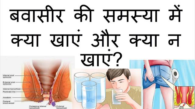 बवासीर रोगी करे इन चीजों से परहेज piles ka ilaj hindi