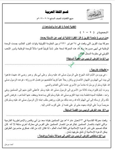 حل كتاب اللغة العربية للصف السابع منهج الكفايات