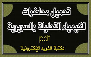 كتاب الكيمياء التحليلية والسريرية 1 pdf، محاضرات كيمياء تحليلية وسريرية، كتب كيمياء بروابط مباشرة مجانا، باللغة العربية
