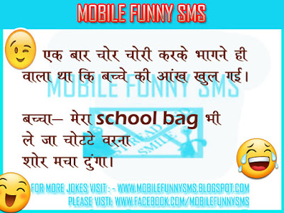 JOKES FOR WHATSAPP IN HINDI, HINDI JOKES FOR WHATSAPP