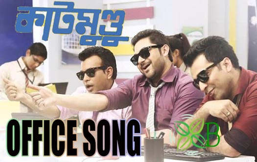 Office Song - Katmundu