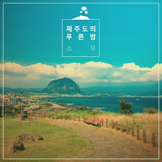 Download MP3, MV, Video, [Single] SOYOU – The Blue Night of Jeju Island