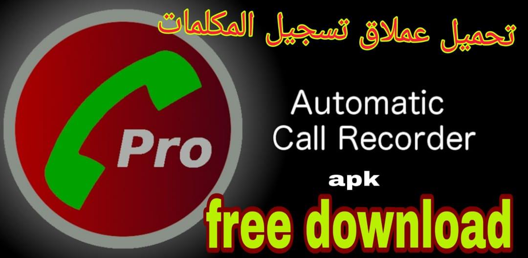 تحميل برنامج تسجيل المكالمات للاندرويد Automatic Call