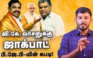 ரஜினி கட்சி.. அமைச்சர் பதவி.. ஜி.கே வாசனுக்கு ஜாக்பாட்! | Elangovan Explains