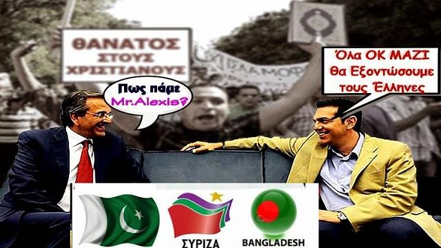 Ευρωβουλευτής του Σύριζα ομολογεί.. «Σε 20-30 χρόνια οι Έλληνες θα είναι μειονότητα στην Ελλάδα!