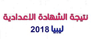 نتيجة الشهادة الاعدادية ليبيا 2018 الدور الأول برقم الجلوس ورقم القيد رابط مباشر من هنا عبر موقع منظومة الامتحانات imtihanat.com