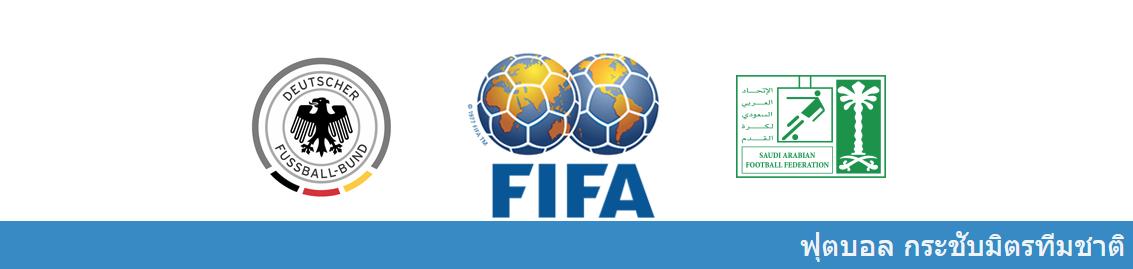 แทงบอล วิเคราะห์บอล กระชับมิตร ทีมชาติเยอรมัน vs ทีมชาติซาอุดิอาระเบีย
