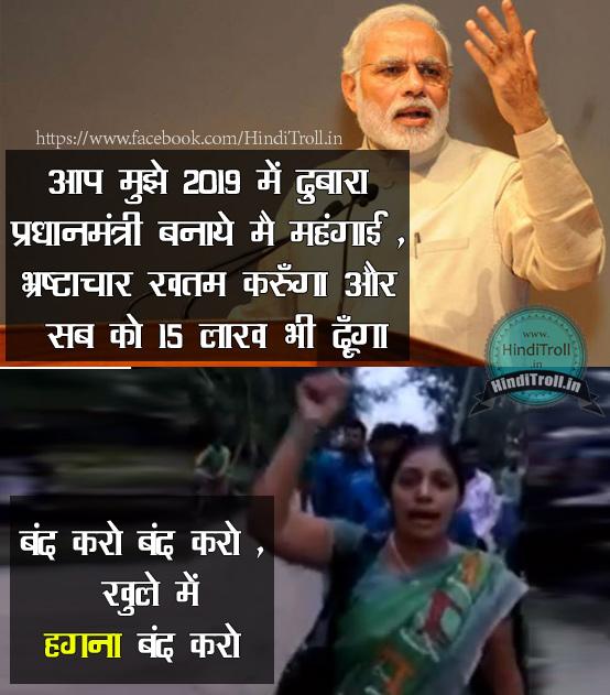 Modi Funny Picture | Modi Troll