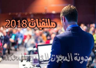 ملتقيات، مؤتمرات، ندوات علمية لسنة 2018
