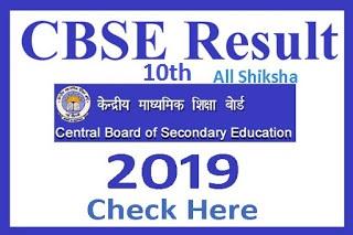 CBSE 10th Result 2019 check