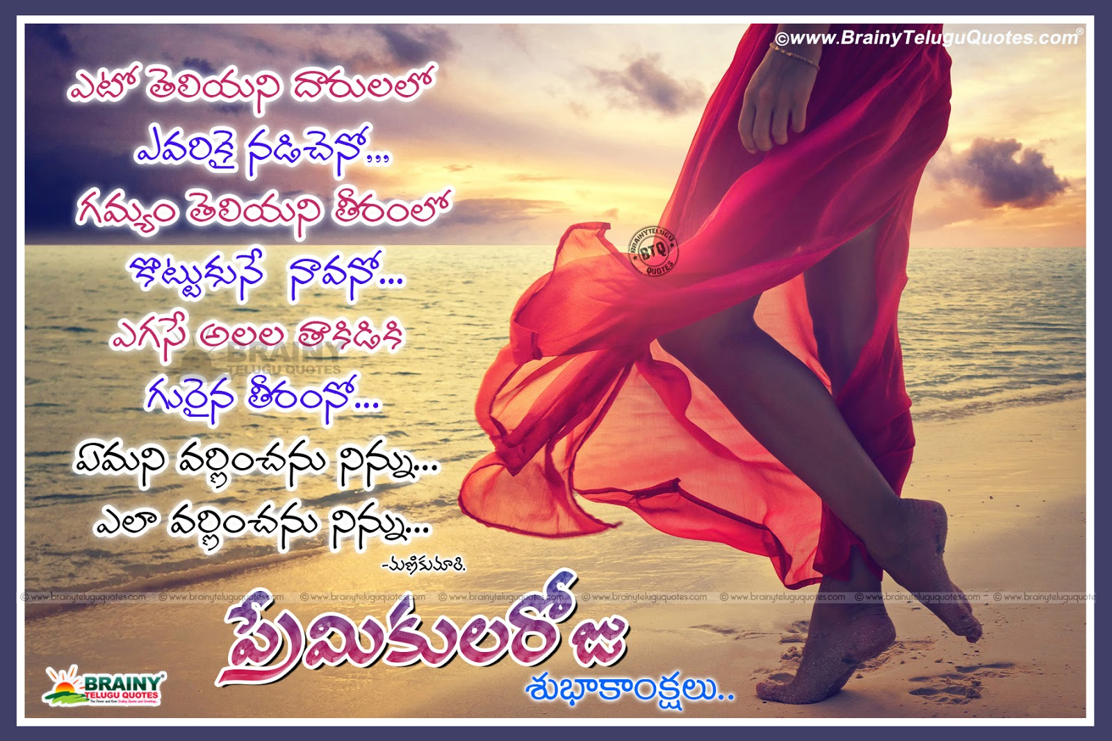 Download Telugu Happy Valentine Day Greetings And Sms Pics 18