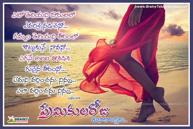 Latest Telugu Language lovers Day Quotes and Greetings Free, Quotes Garden Telugu Love Quotes and Greetings, Best Telugu Premikularoju Love Dialogues and Wallpapers, Top Telugu Quotes Garden Wallpapers, Love Greetings for Telugu, Telugu Nice valentines day Pictures.Nice and New Happy Valentine's Day Messages in Telugu Language, Telugu Valentine's Day Quotations for Boyfriend, Valentine's Day Messages in Telugu for Lover, Valentine's Day Wishes in Telugu, Valentine's Day Best E-Cards online, Top Popular Valentine's Day Wishes and Greetings Free, Inspiring Valentine's Day Love Quotes in Telugu with Wallpapers.