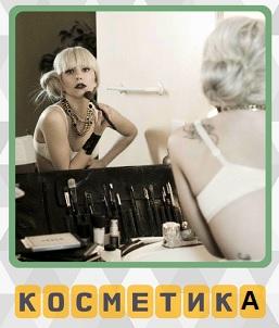 девушка пользуется косметикой около зеркала 5 уровень в игре 600 слов