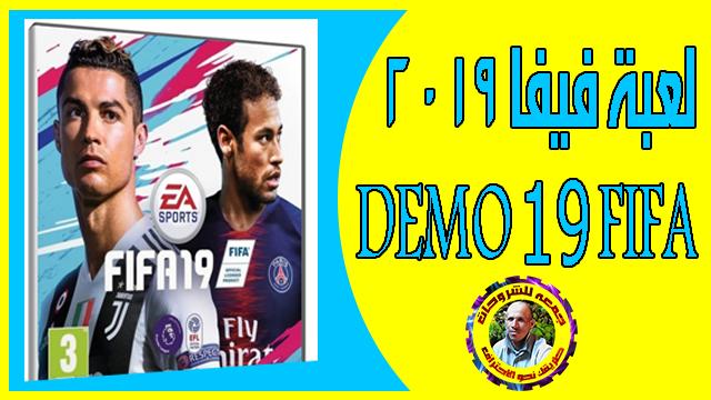 تحميل لعبة فيفا 2019  FIFA 19 DEMO