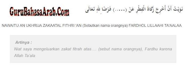 Doa Zakat Fitrah untuk Orang yang Diwakilkan