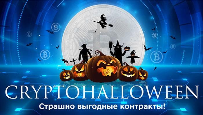 Хэллоуинские контракты от Cryptouniverse