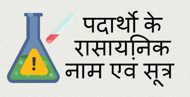 पदार्थो के रासायनिक नाम एवं सूत्र - Chemical Names and Formulas
