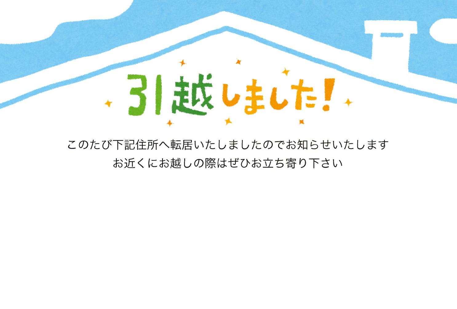 https://4.bp.blogspot.com/-58stF_mfaEg/UZNncRQ1y0I/AAAAAAAASbQ/LcwrUZNNn5w/s1600/frame_hikkoshi1_yoko.jpg