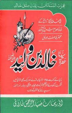 hazrat-khalid-bin-waleed-ra-pdf-book