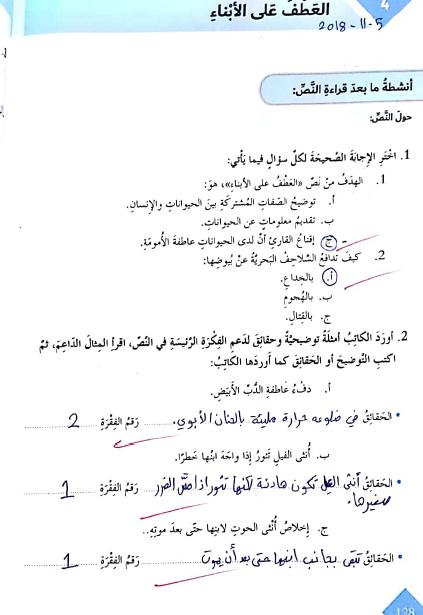 حل درس (العطف على الأبناء) في اللغة العربية للصف السابع