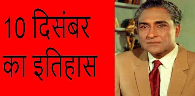 भारतीय अभिनेता अशोक कुमार का निधन आज ही के दिन हुआ था