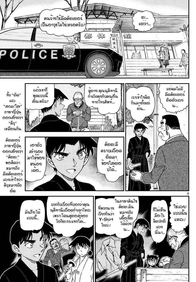ยอดนักสืบจิ๋วโคนัน เล่ม 94 ไฟล์ 993 FunnyClub
