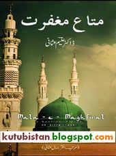 Mata-e-Maghfirat Book