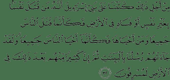 Surat Al-Maidah Ayat 32