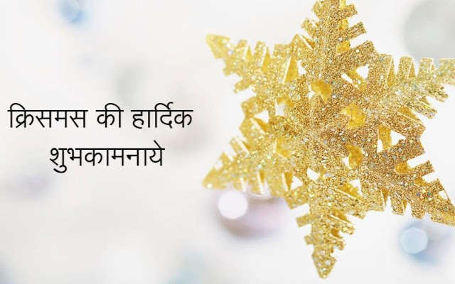 Short Christmas Day Poems in Hindi Font