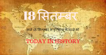 18 September Aaj Ka Itihas