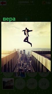 прыжок через здания мужчины, вера в себя что сможет