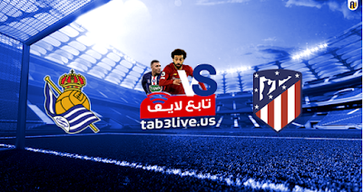 مشاهدة مباراة اتليتكو مدريد وريال سوسيداد بث مباشر بتاريخ 19-07-2020 الدوري الاسباني
