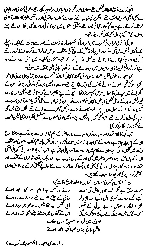 Intkhab e Majeed