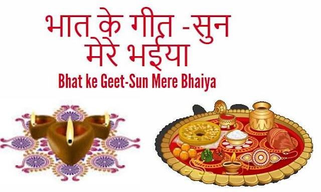 Bhat ke Geet-Sun Mere Bhaiya