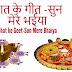 भात के गीत -सुन मेरे भईया  - Bhat ke Geet-Sun Mere Bhaiya