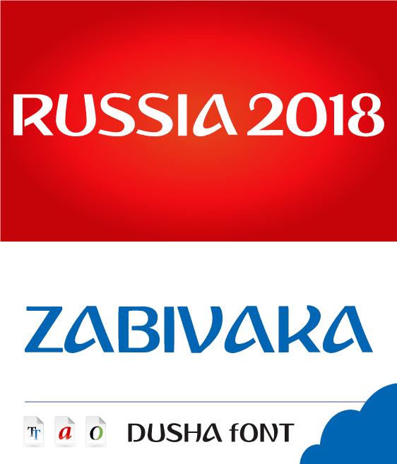 Letra oficial Russia 2018 (Dusha)