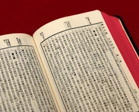 """Vender a """"versão não aprovada pelo comunismo"""" da Bíblia pela Internet é delito"""