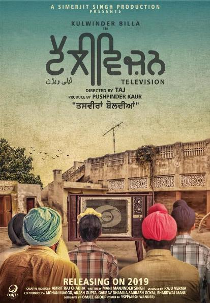 Television next upcoming punjabi movie first look, Poster of download first look Kulwinder Billa Poster, release date
