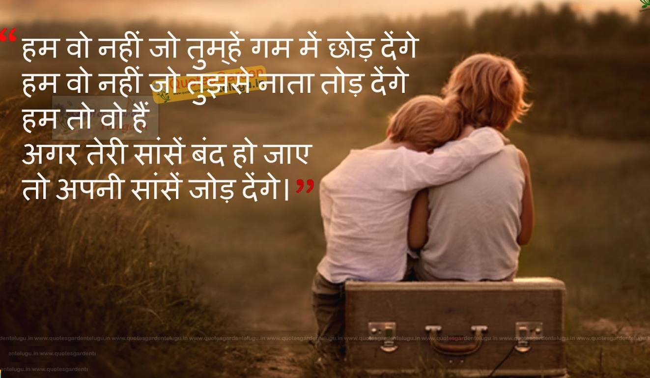 Friendship Quotes In Hindi With Image
