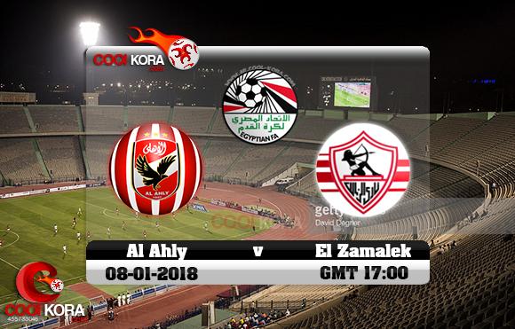مشاهدة مباراة الزمالك والأهلي اليوم 8-1-2018 في الدوري المصري
