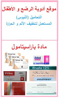 0c35de1d49272 جرعات لبوس (تحاميل ) الرضع و الاطفال (الباراسيتامول ) (ادول -سيتال ...