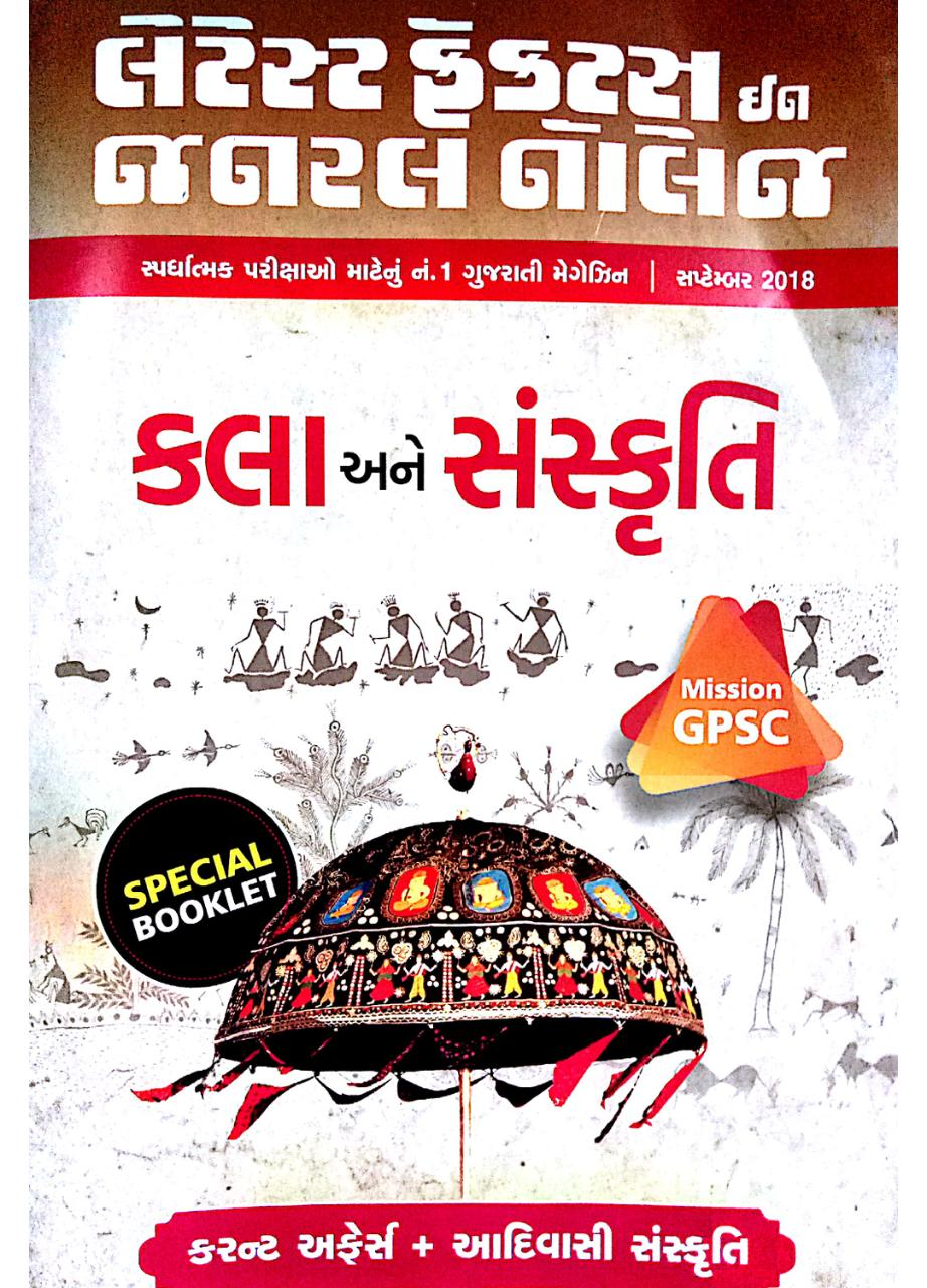 Gk Gujarati Book