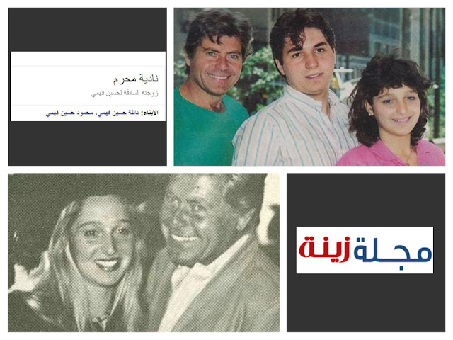 تعرف على نائلة ابنة حسين فهمي من زوجتة الاولى نادية محرم