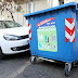 Eντοπίστηκε μακάβριο εύρημα δίπλα σε κάδο απορριμμάτων