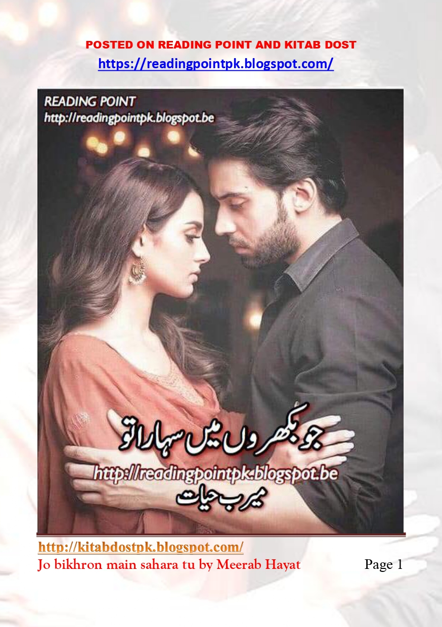 Most Romantic Novel Love After Marriage Kitab Dost